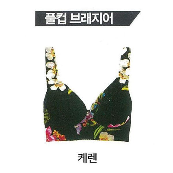 풀컵 브래지어 - 케렌