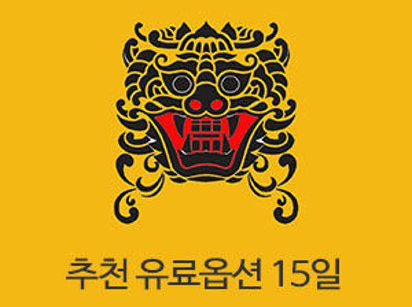 직통마켓 추천 유료옵션 15일