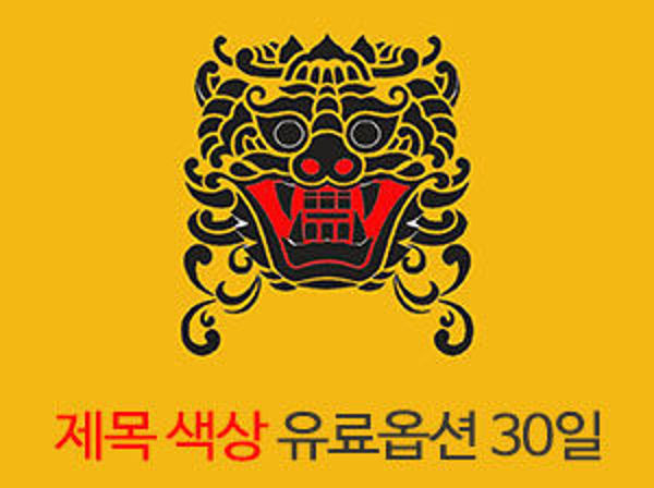 직통마켓 제목색상 유료옵션 30일