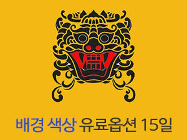 직통마켓 배경색상 유료옵션 15일