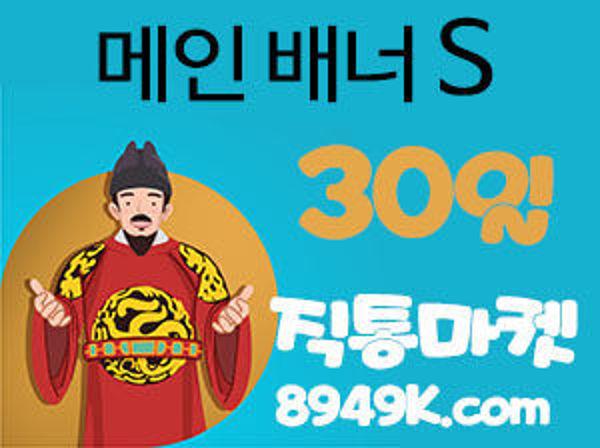 직통마켓 메인배너 S-Type 30일 광고